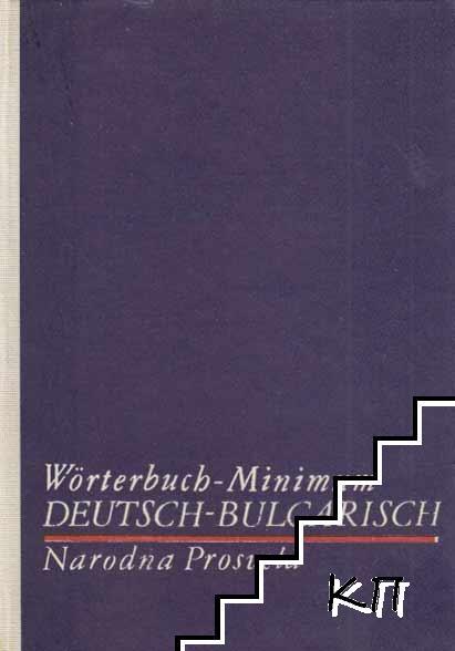 Wörterbuch-Minimum: Deutsch-bulgarisch in drei Stufen