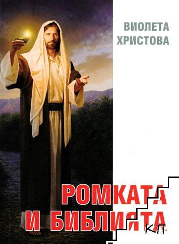 Ромката и Библията