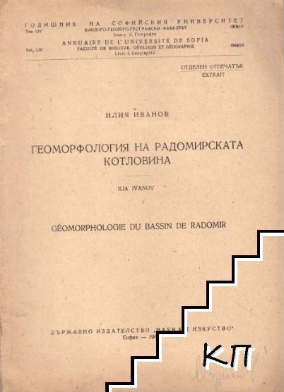 Геоморфология на Радомирската котловина