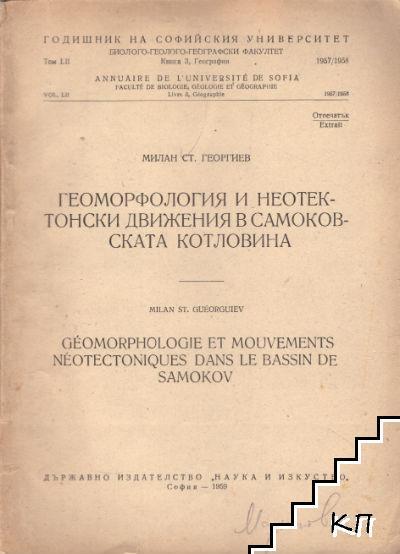Геоморфология и неотектонски движения в Самоковската котловина