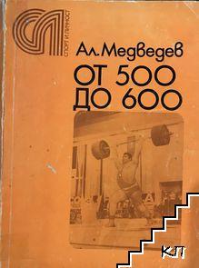 От 500 до 600