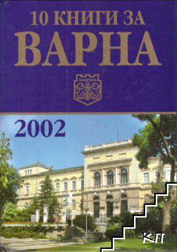 10 книги за Варна. Книга 2: 2002