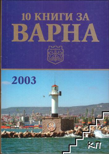 10 книги за Варна. Книга 3: 2003