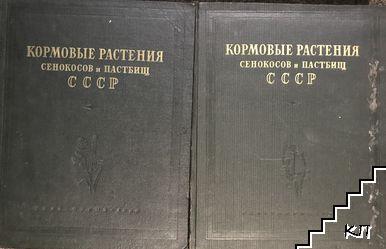 Кормовые растения сенокосов и пастбищ СССР. Том 1-2