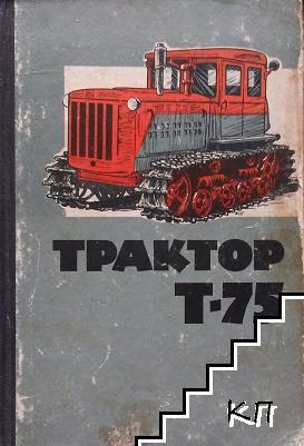 Трактор Т-75