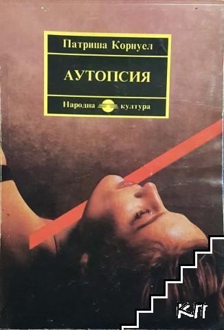 Аутопсия