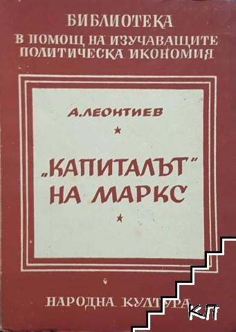 """""""Капиталът"""" на Маркс"""