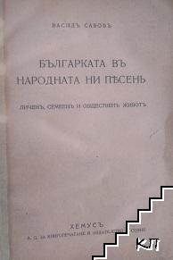 Българката въ народната ни песень