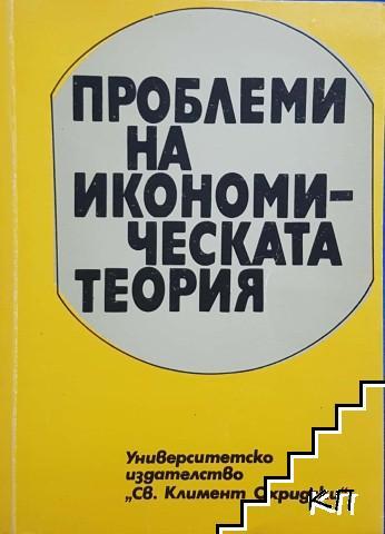 Проблеми на икономическата теория