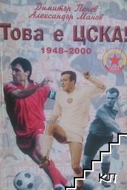 Това е ЦСКА