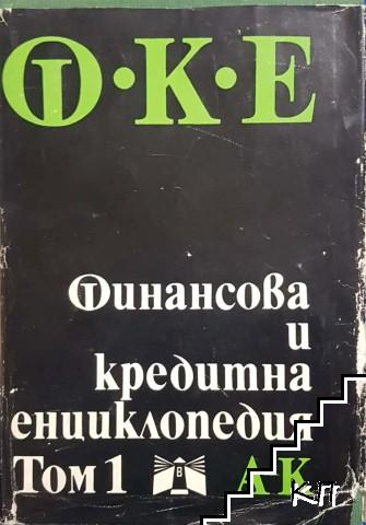 Финансова и кредитна енциклопедия. Том 1: А-К