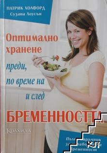 Оптимално хранене преди, по време на и след бременността