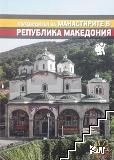 Пътеводител за манастирите в Република Македония