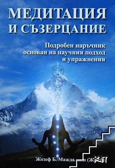 Медитация и съзерцание