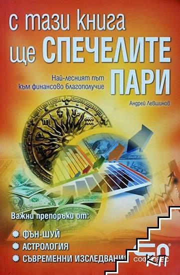 С тази книга ще спечелите пари