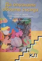 """Да опознаем своите съседи. Образът на """"другия"""" в литературата на Балканите"""