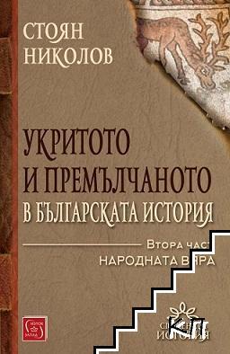 Укритото и премълчаното в българската история. Част 2