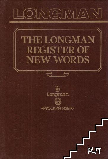 The Longman Register of New Words / Словарь новых слов английского языка