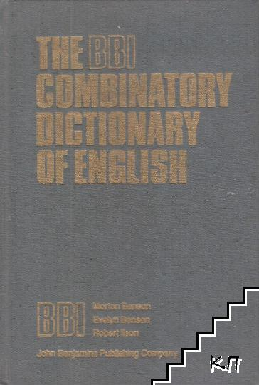 The BBI Combinatory Dictionary of English / Комбинаторный словарь английского языка
