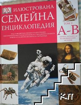 Илюстрирана семейна енциклопедия. Том 2