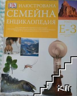 Илюстрирана семейна енциклопедия. Том 5