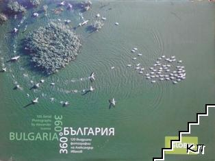 360° България