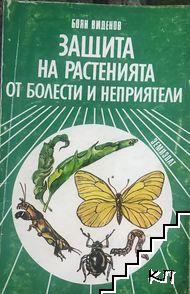Защита на растенията от болести и неприятели
