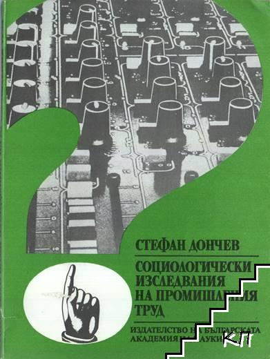 Социологически изследвания на промишления труд