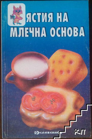Избрани рецепти за млечни ястия на млечна основа