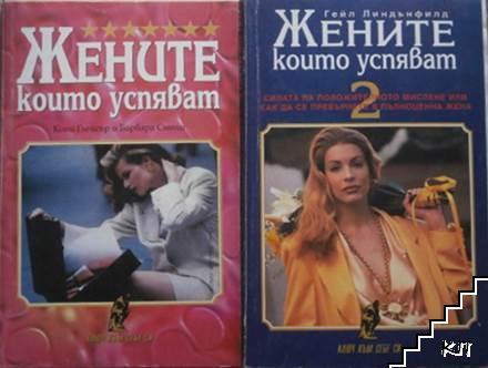 Жените, които успяват. Книга 1-2