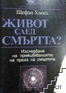 Живот след смъртта?