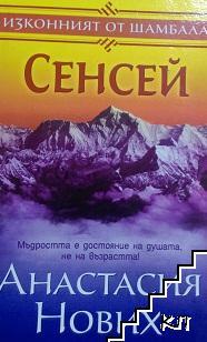 Изконният от Шамбала. Книга 1: Сенсей