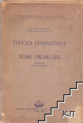 Турска граматика