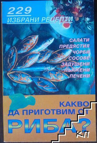 Какво да приготвим от риба?