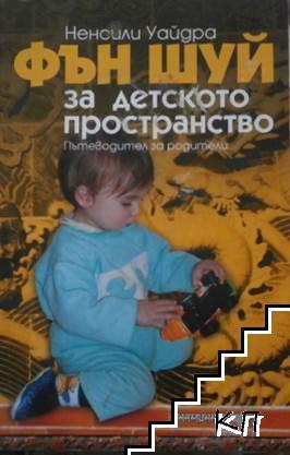 Фън Шуй за детското пространство