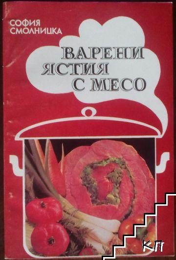 Варени ястия с месо