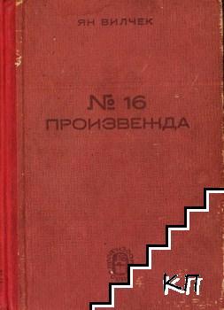 № 16 произвежда