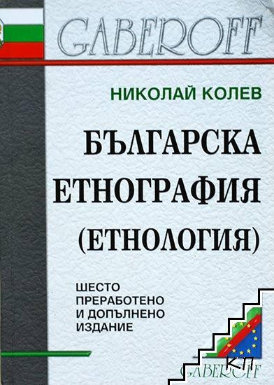Българска етнография (етнология)