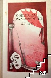 Советская драматургия