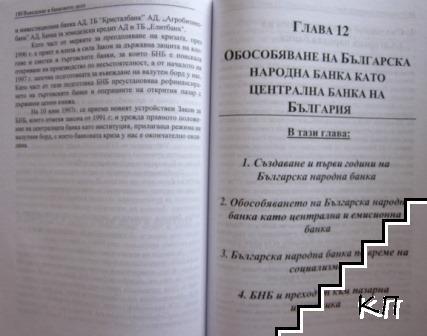 Въведение в банковото дело (Допълнителна снимка 2)