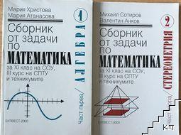 Сборник от задачи по математика. Част 1-2