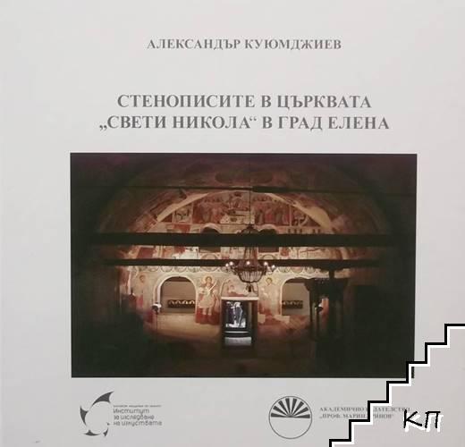 """Стенописите в църквата """"Свети Никола"""" в град Елена"""