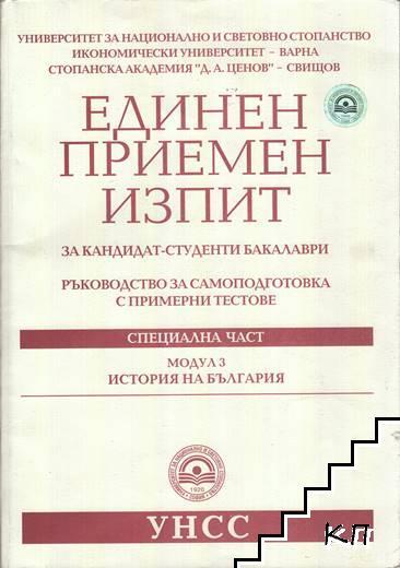 Единен приемен изпит за кандидат-студенти бакалаври. Модул 3: История на България
