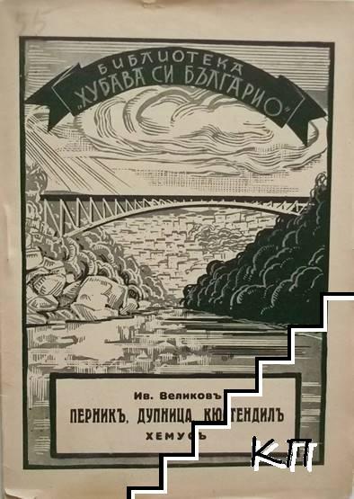 Перникъ, Дупница, Кюстендилъ