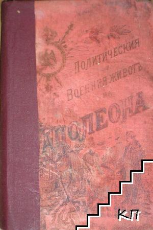 Политическия и военния животъ на Наполеона. Часть 2
