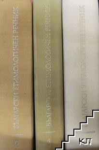 Български етимологичен речник. Том 1-3