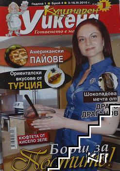 Кулинарен уикенд. Бр. 4 / 2010