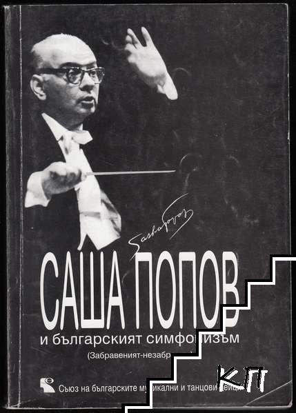Саша Попов и българският симфонизъм