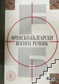 Френско-български военен речник