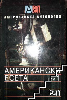 Американски есета. Том 1: Американска антология